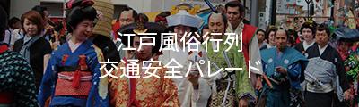 江戸風俗行列<br>交通安全パレード